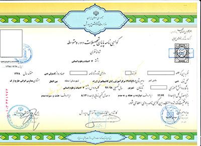 مدرک رسمی دیپلم وزارت آموزش و پرورش