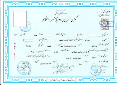 مدرک رسمی پیش دانشگاهی وزارت آموزش و پرورش