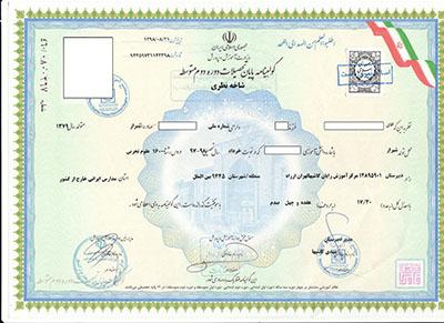 مدرک رسمی دیپلم 2 وزارت آموزش و پرورش